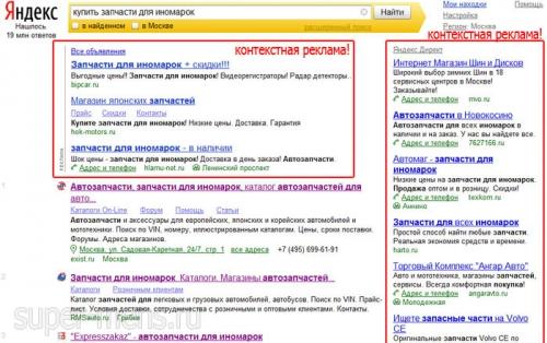 """Контекстная реклама """"Яндекс директ"""""""