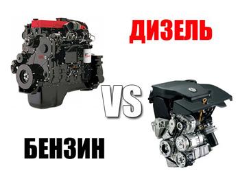 Что лучше дизель или бензин?