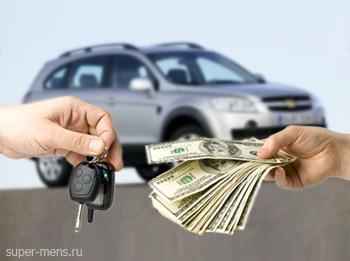 Как продать авто быстро?