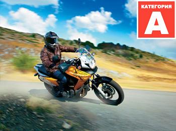 Как сдать на права на мотоцикл: требования, стоимость обучения