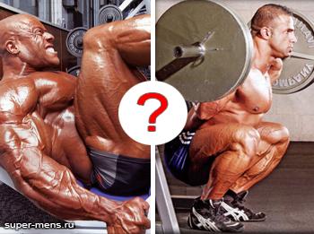 Приседания или жим ногами?