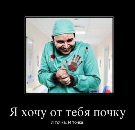 Демотиваторы про медицину и врачей (31 фото)