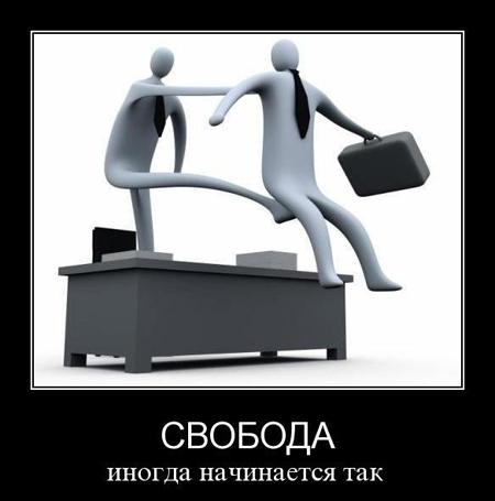 Демотиваторы про работу (20 фото)
