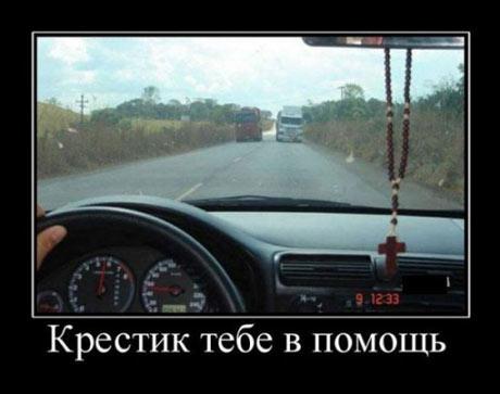 Демотиваторы про авто