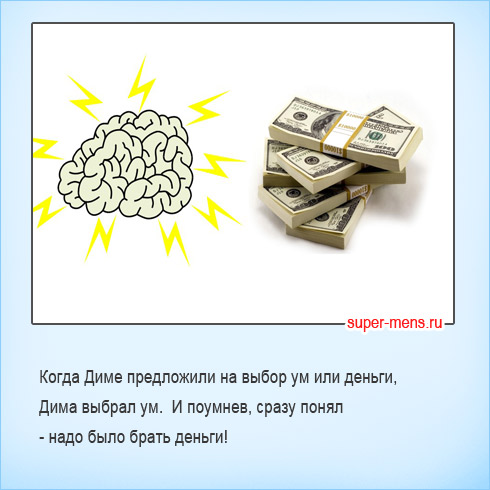 ум и деньги