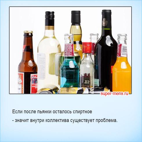 пьянка коллектив