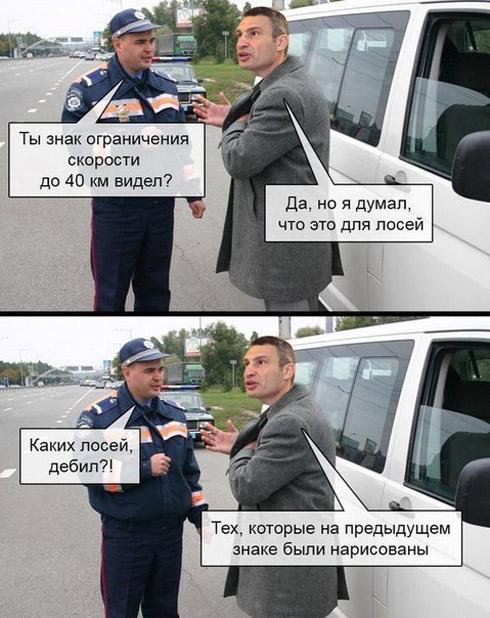 Прикол про кличко путина и медведева - 7ed55