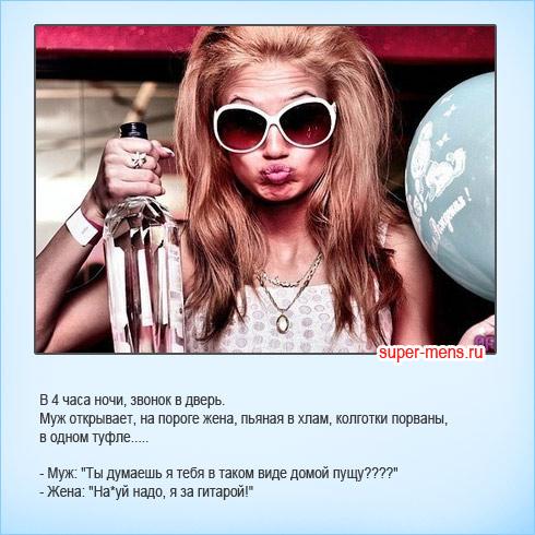 пьяная жена