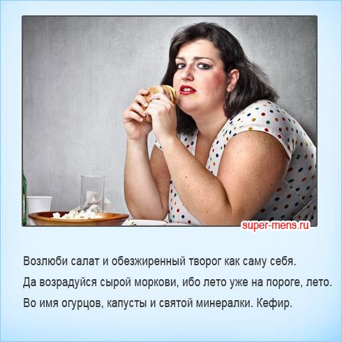 Скоро лето пора на диету