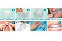 капа отбелить зубы
