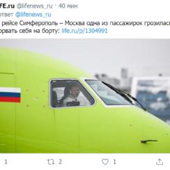 Пассажирка угрожала взорвать самолёт в Домодедово
